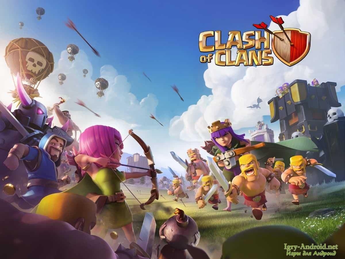 clash of clans скачать на андроид