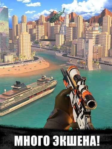 Sniper 3D Assassin 3.7.4